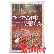 ローマ帝国と皇帝たち(シリーズ絵解き世界史〈3〉) [単行本]