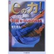 eの力!―挑戦e-business(CK BOOKS) [全集叢書]
