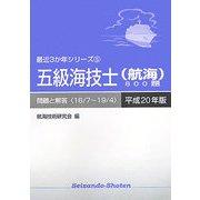 五級海技士(航海)800題 問題と解答(16/7~19/4)〈平成20年版〉(最近3か年シリーズ〈5〉) [単行本]