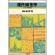 現代博言学-言語研究の最前線