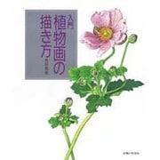 入門 植物画の描き方 [単行本]