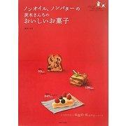 ノンオイル、ノンバターの茨木さんちのおいしいお菓子 [単行本]