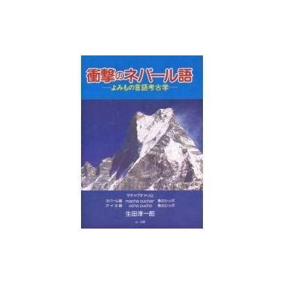 衝撃のネパール語―よみもの言語考古学 [単行本]