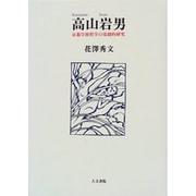 高山岩男―京都学派哲学の基礎的研究 [単行本]