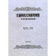 交通事故民事裁判例集〈第42巻-第5号〉平成21年9月・10月 [単行本]