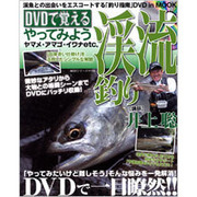 DVDで覚えるやってみよう渓流釣り-渓魚との出会いをエスコートする「釣り指南」DVDinMOOK(BIG1 115) [ムックその他]