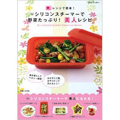 シリコンスチーマーで野菜たっぷり!美人レシピ(別冊すてきな奥さん レンジで簡単!) [ムックその他]
