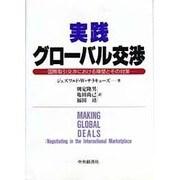 実践グローバル交渉―国際取引交渉における障壁とその対策 [単行本]