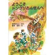 ようこそドングリおんせんへ(新日本ひまわり文庫〈8〉) [全集叢書]