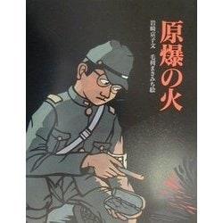 原爆の火 [絵本]