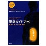 腰痛ガイドブック―根拠に基づく治療戦略 [単行本]