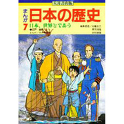 日本、世界とであう(まんが 日本の歴史〈7〉) [全集叢書]