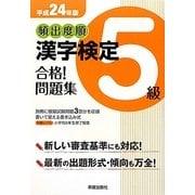 頻出度順漢字検定5級合格!問題集〈平成24年版〉 [単行本]