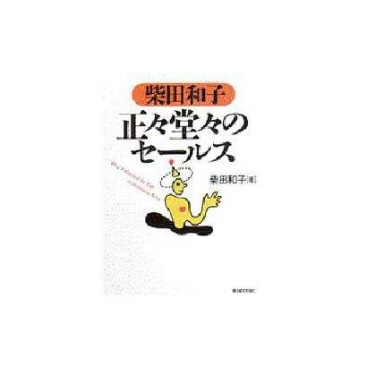 柴田和子 正々堂々のセールス [単行本]