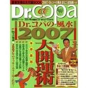 Dr.コパの風水まるごと開運生活 Vol.40(廣済堂ベストムック 94) [ムックその他]