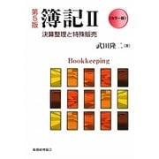 カラー版 簿記〈2〉決算整理と特殊販売 第5版 [単行本]