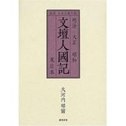 文壇人國記 東日本-県別日本文學の旅 明治大正昭和 [単行本]