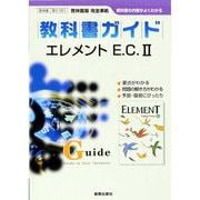高校教科書ガイド啓林版 エレメントEC2 [全集叢書]