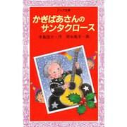 かぎばあさんのサンタクロース(フォア文庫) [新書]