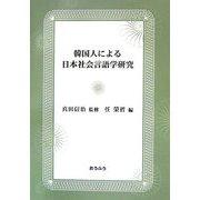 韓国人による日本社会言語学研究 [単行本]