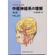 イラストによる中枢神経系の理解 第3版;〔カラー版〕 [単行本]
