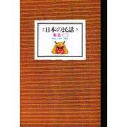 日本の民話〈3〉東北2 新装版 [全集叢書]