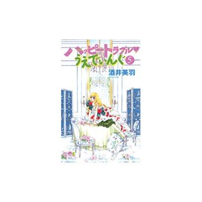 ハッピートラブルうえでぃんぐ 5(クイーンズコミックス) [コミック]