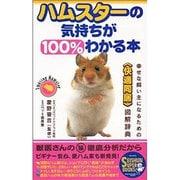 ハムスターの気持ちが100%わかる本―幸せな飼い主になるための「快適同居」図解辞典(SEISHUN SUPER BOOKS) [単行本]
