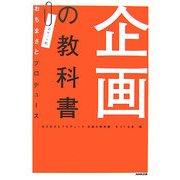 企画の教科書―ポケット判おちまさとプロデュース [単行本]