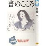 書のこころ(NHKライブラリー) [全集叢書]