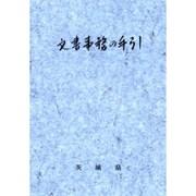 文書事務の手引 [単行本]