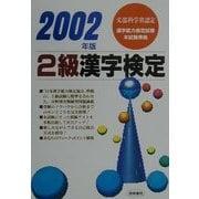 2級漢字検定〈2002年版〉 [単行本]