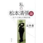 私の松本清張論―タブーに挑んだ国民作家 [単行本]