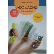 ADDとADHD―症状をコントロールしよう(10代のメンタルヘルス〈10〉) [全集叢書]