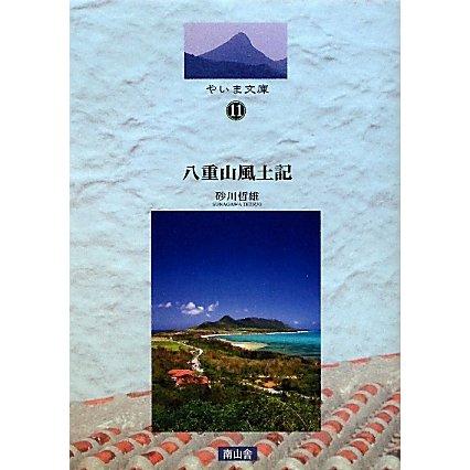 八重山風土記―コラム「不連続線」2002-2009(やいま文庫) [単行本]