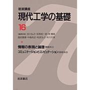 岩波講座現代工学の基礎 第16巻(2冊セット) [全集叢書]