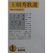 王朝秀歌選(岩波文庫) [文庫]