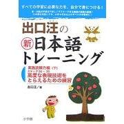 出口汪の新日本語トレーニング〈6〉実践読解力編〈下〉 [単行本]