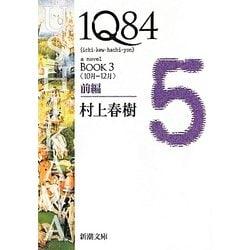 1Q84〈BOOK3〉10月-12月〈前編〉(新潮文庫) [文庫]
