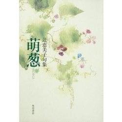 萌葱-辻恵美子句集(角川21世紀俳句叢書) [単行本]