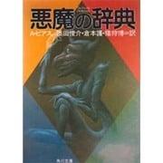 悪魔の辞典(角川文庫) [文庫]