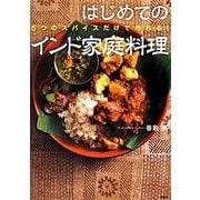 5つのスパイスだけで作れる!はじめてのインド家庭料理(講談社のお料理BOOK) [単行本]