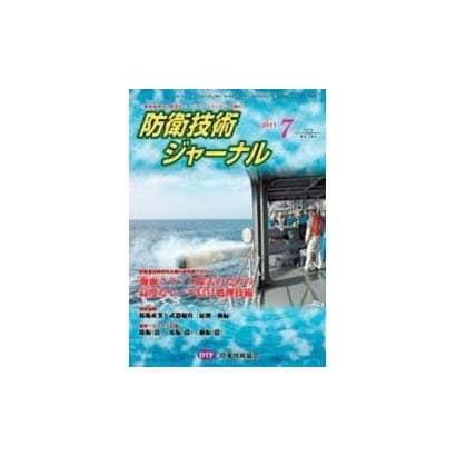 防衛技術ジャーナル 2011年7月号