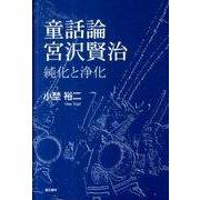 童話論宮沢賢治-純化と浄化 [単行本]