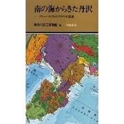 南の海からきた丹沢―プレートテクトニクスの不思議(有隣新書〈40〉) [新書]