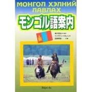 モンゴル語案内 [単行本]