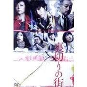 裏切りの街[DVD]