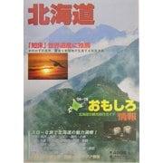 北海道おもしろ情報〈2004~2005年度版〉 [単行本]