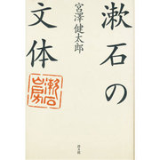 漱石の文体 [単行本]