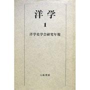 洋学〈1〉 [単行本]
